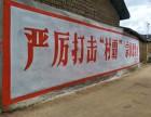 衡水专业户外广告 丨墙体广告丨墙体彩绘喷绘哪家好
