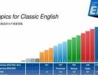 挥泪3折转让国内外教巨头---北京英孚英语课程