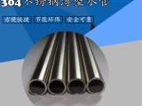 兴大业管业 304不锈钢薄壁饮水管 28.6 1.0mm