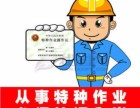 天津市叉车证,电梯维修,起重机司机等证书考试,复审