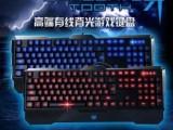 狼蛛龙牙背光键盘 lol/cf游戏键盘 发光有线薄膜键盘 带手托