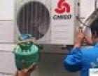 高密空调维修充氟清洗安装移机中心