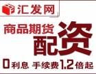 湘潭汇发网期货配资公司恒指5000元起配!超低手续费!