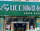 UCC国际洗衣 专业清洗保养