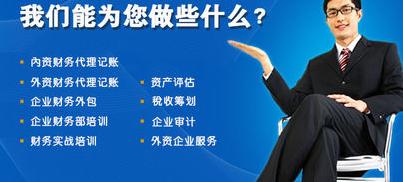 云南专业资质代办 代理记账 工商注册,本月优惠中!