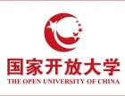 国家开放大学(中央广播电视大学)专科学历报名
