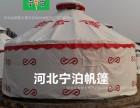 冬季农家乐烧烤钢架蒙古包批发