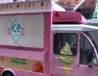 出售全新粉色雪糕车 可烧烤 夏天必备