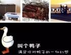 上海叫个鸭子加盟费多少钱加盟前景怎么样