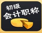 福永会计初级职称本周日12月15日新开班啦