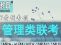 沧州市南皮县2017年MBA管理硕士真题培训班