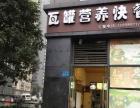 二郎生意火爆快餐店低价转让【今·天个人推荐2】