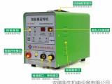 广东华生厂家直销冷焊机ADS02薄板焊接白亮不变形不发黑