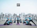 爵士舞肚皮舞瑜伽拉丁舞中国舞教练班