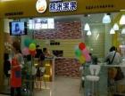 北京糯米果果港式甜品加盟热线甜品店加盟