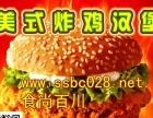 专业炸鸡汉堡培训学校,西式快餐专业培训!特色小吃专业培训!