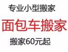 郑州高新区搬家面包车58速运拉货电话