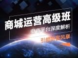 上海淘宝培训,淘宝开店 淘宝运营培训