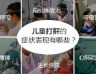 儿童打呼噜临床表现与成人一样吗 东莞国岸耳鼻喉医院专家解说