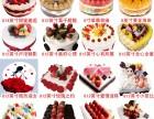 预定订购桐城壹多滋蛋糕店生日蛋糕速递快递配送免费