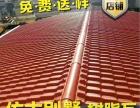 惠州惠东合成树脂瓦屋顶瓦 波纹仿古别墅瓦塑料复合瓦
