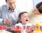 儿童良性癫怎么办北京军海名医答 癫痫一点通APP