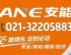 长宁区安能物流营业网点