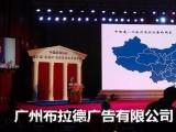 广州企业年会颁奖制作LED屏幕租赁公司