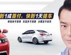 北京妙优车面向全国诚招加盟商