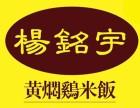 杨铭宇黄焖鸡米饭加盟费用正宗济南黄焖鸡米饭加盟费