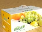 定制包装盒,水果盒、茶叶盒、礼品盒、物流箱免费送货