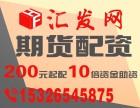 宜昌汇发期货配资-200元起-全国招代理-高返佣-送后台