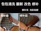 品牌包包修复皮衣无痕修补
