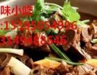 羊蝎子火锅技术培训到合肥百勺味小吃学校