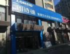 中国浙江朗诗德健康饮水设备股份有限公司