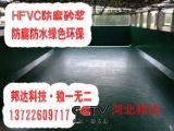 hfvc防腐砂浆防腐涂料(无毒无害绿色环保)