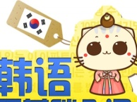 韩语初级培训一对一授课参加TOPIK2级考试