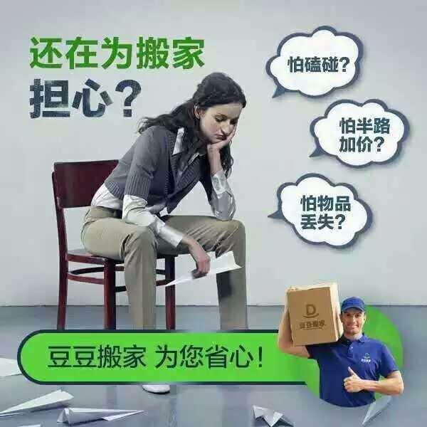 天津喜顺发搬家公司,长短途搬家服务