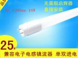 LEDT8玻璃灯管兼容电子电感镇流器灯1