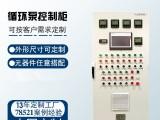 北京創福新銳 循環泵控制柜 PLC變頻控制柜