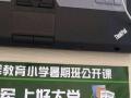 领军教育 招贤纳士