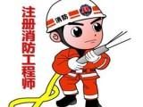 通辽消防师培训基础班