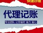 杭州公司代理记账,免费体验两个月,不满意全额退款