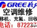 东营格力空调售后服务8722377