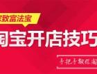 上海淘寶開店培訓 讓學員掌握流量 店鋪運營的技巧