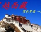 穿越西藏10月29日出发