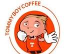 珠海汤米男孩咖啡加盟总部在哪?加盟电话多少?
