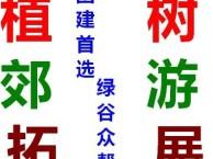 北京植树活动 石林峡 玻璃观景台 团队一日游报价