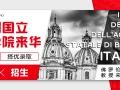 2018届意大利国立美术学院 来华初选报名正式启动
