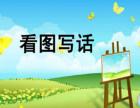 看图说话 看图说话培训班 上海昂立少儿教育